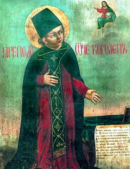 Отрок-схимонах Боголеп Черноярский