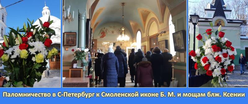 Паломничество в С-Петербург к блаженной Ксении