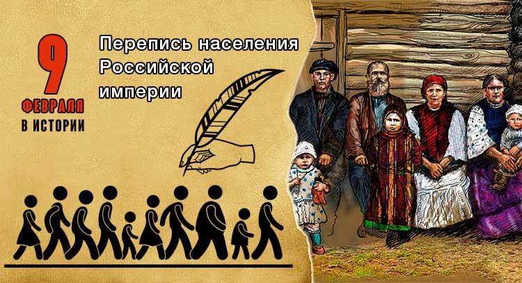 Перепись населения в Российской империи