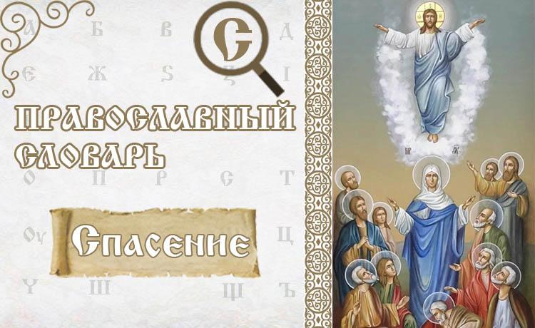 Православный словарь. Спасение