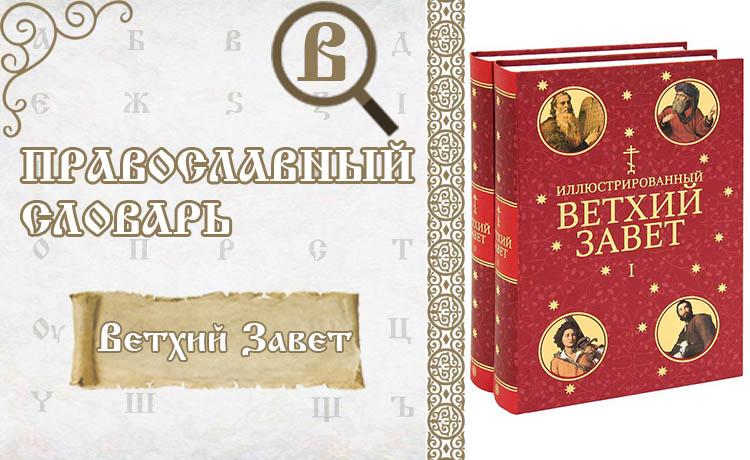 Православный словарь. Ветхий Завет