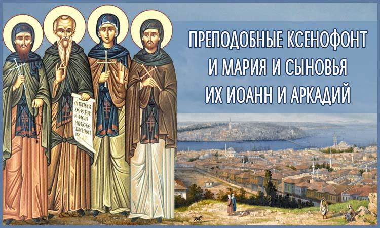 Преподобные Ксенофонт и Мария и сыновья их Иоанн и Аркадий