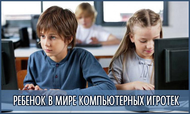 Ребенок в мире компьютерных игротек