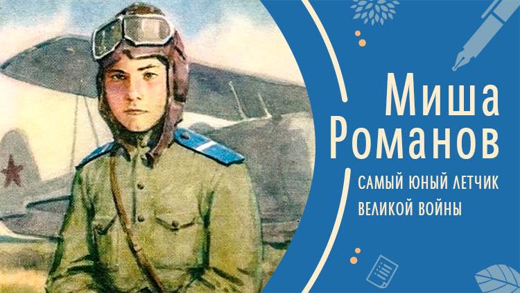 Самый юный летчик Великой войны