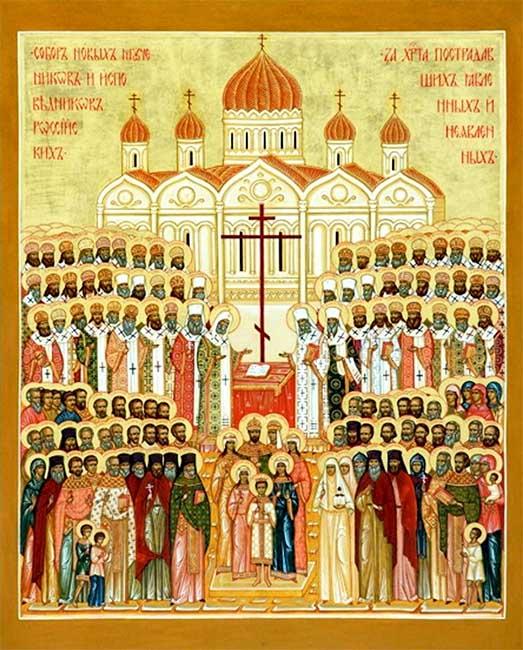 Собор новых мучеников и исповедников Российских