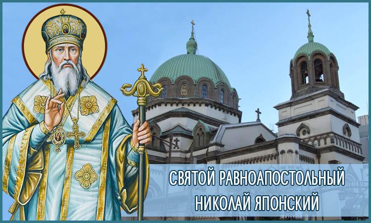 Святой равноапостольный Николай Японский