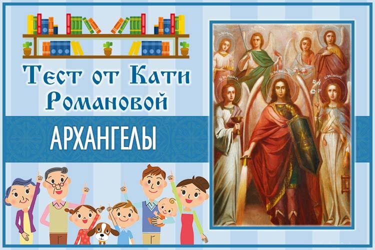 Тест от Кати Романовой_Архангелы