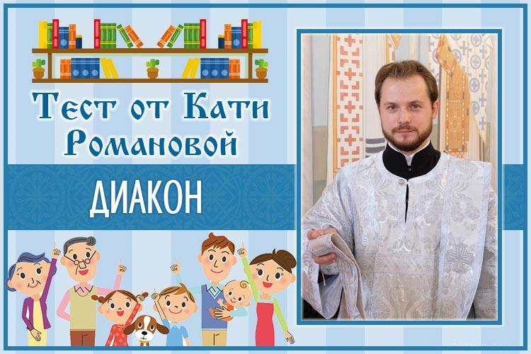 Тест от Кати Романовой_Диакон