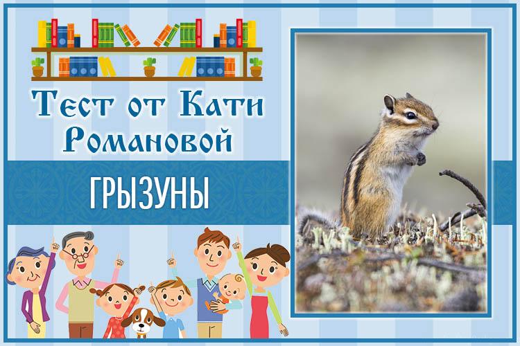 Тест от Кати Романовой_Грызуны