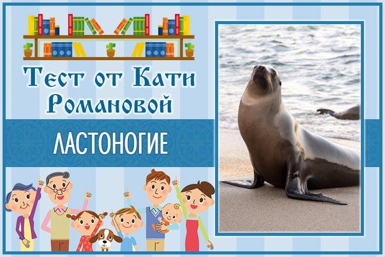 Тест от Кати Романовой_Ластоногие