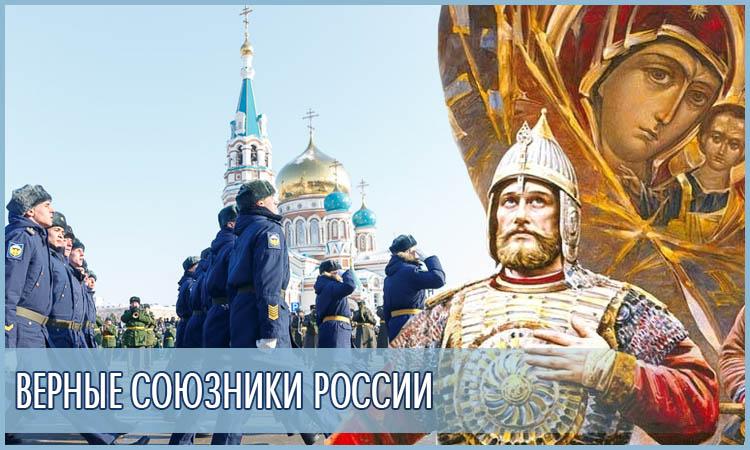 Верные союзники России