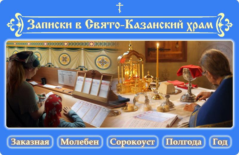 Заказать записки в храм. Онлайн