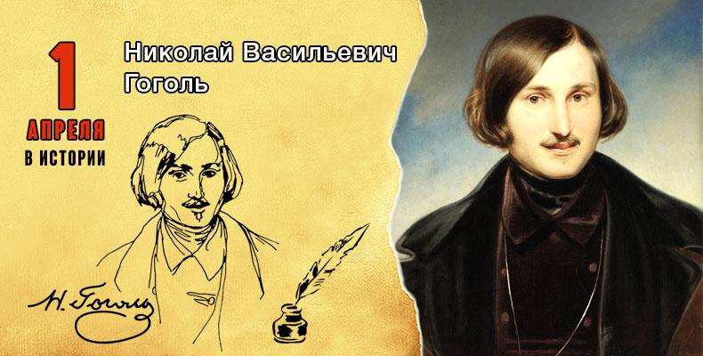 1 апреля. Николай Васильевич Гоголь