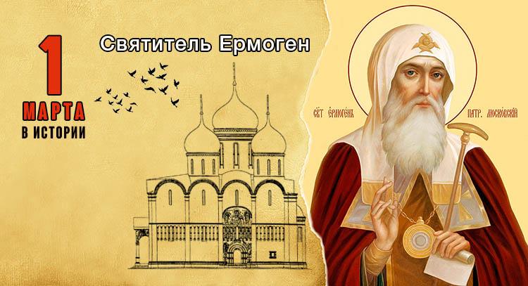 1 марта. Святитель Ермоген