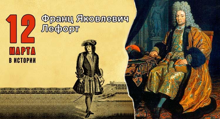 12 марта. Франц Яковлевич Лефорт