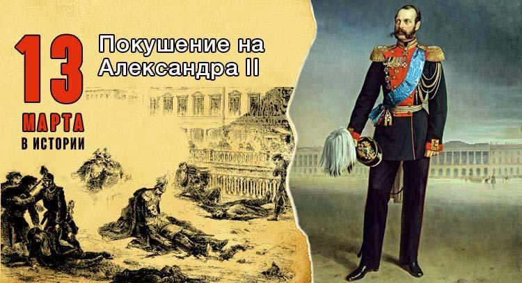 13. марта. Покушение на Александра II