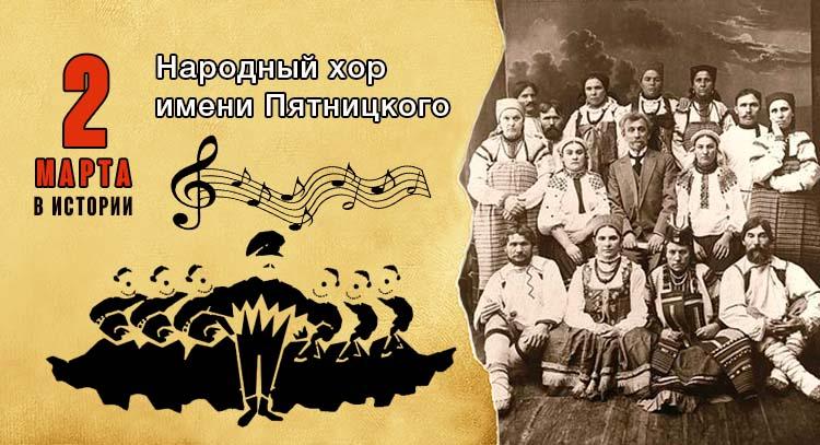 2 марта. Народный хор имени Пятницкого