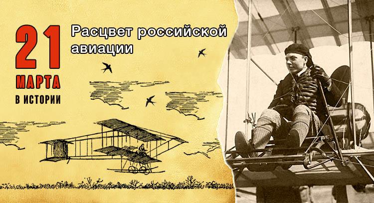 21 марта. Расцвет российской авиации