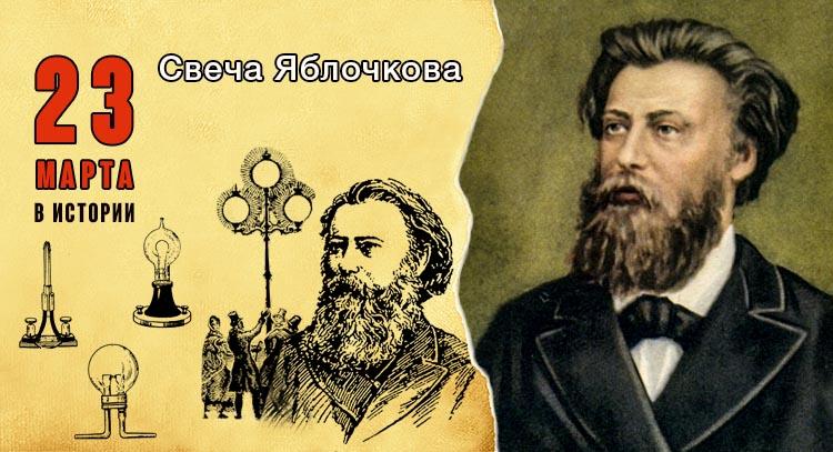 23 марта. Свеча Яблочкова