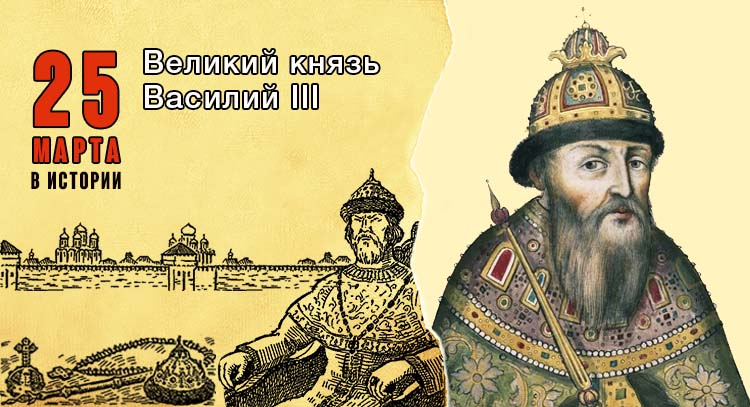 25 марта. Василий III