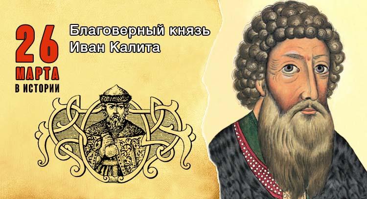 26 марта. Благоверный князь Иван Калита