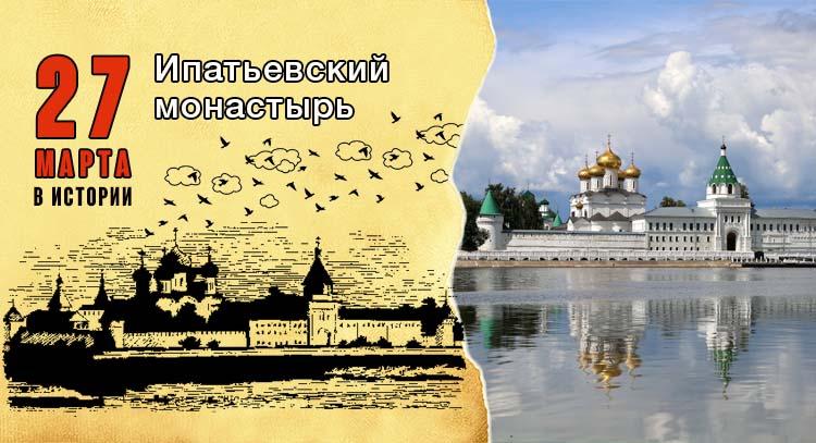 27 марта. Ипатьевский монастырь