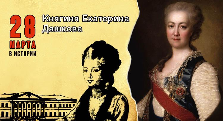 28 марта. Княгиня Екатерина Дашкова
