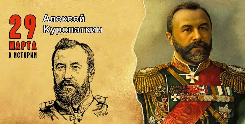 29 марта. Алексей Куропаткин