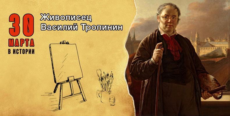 30 марта. Живописец Василий Тропинин