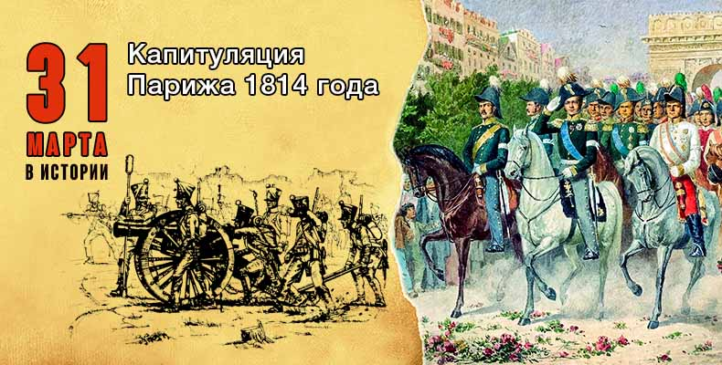31 марта. Капитуляция Парижа 1814 года