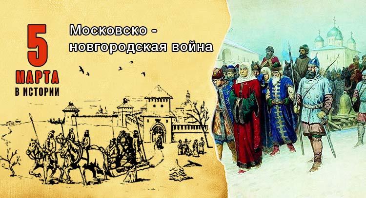 5 марта. Московско-новгородская война