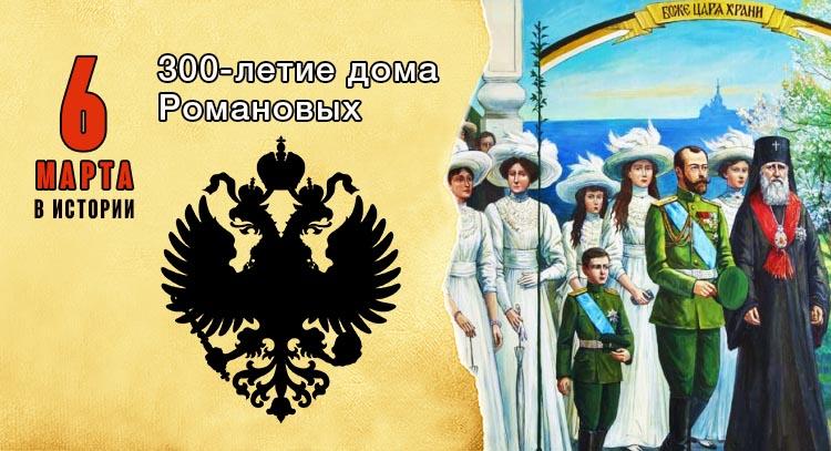 6 марта. 300-летие дома Романовых