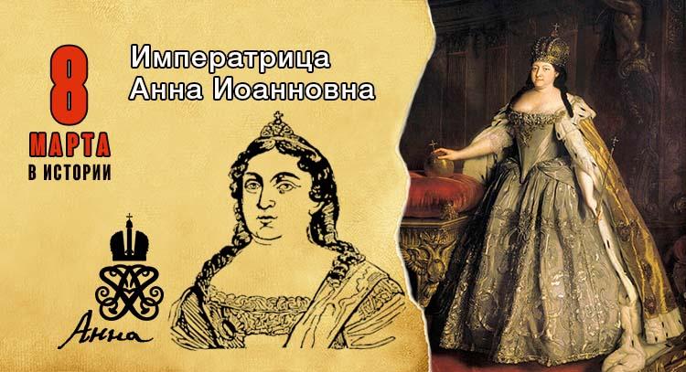 8 марта. Императрица Анна Иоанновна