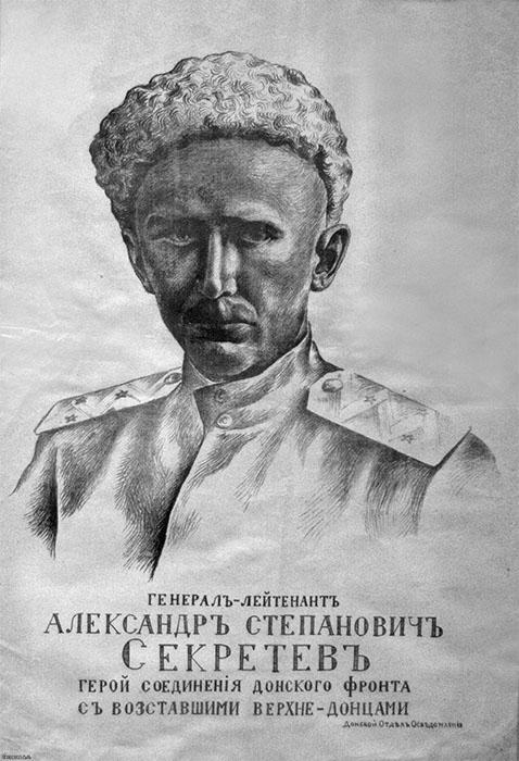 Александр Секретев