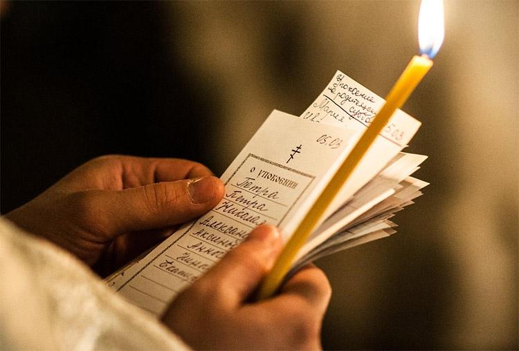 Чтение записок об упокоении в храме