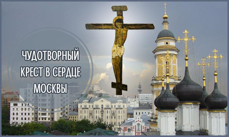 Чудотворный крест в сердце Москвы