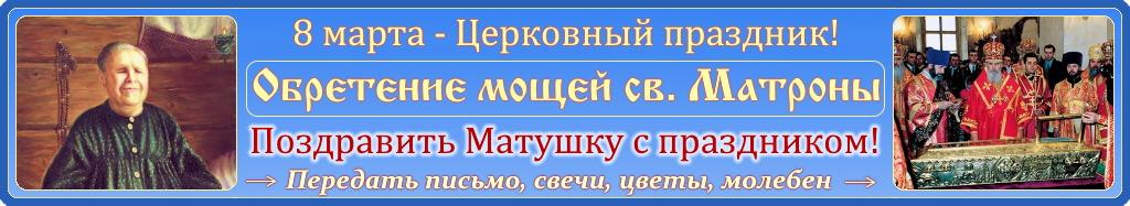 День Обретения мощей святой Матроны - поздравим Матушку!