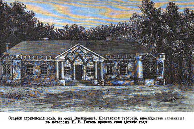 Дом, в котором Гоголь провел детство