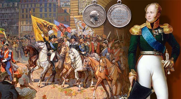 Государь Александр I