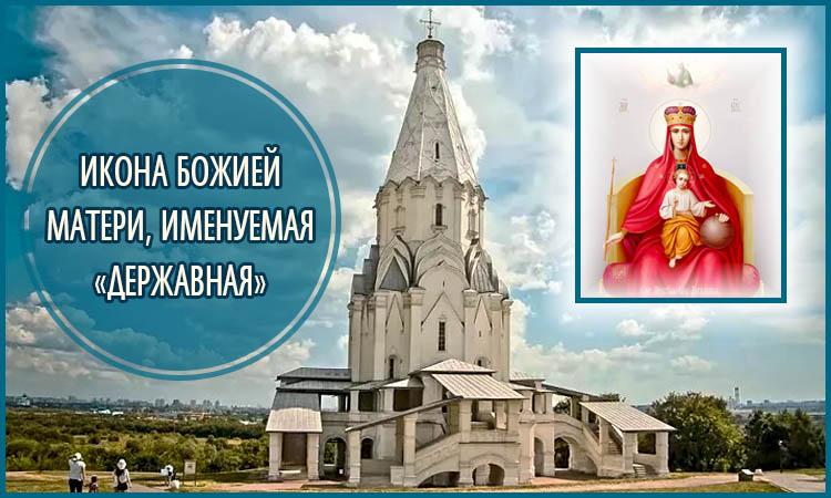 Икона Божией Матери, именуемая «Державная»