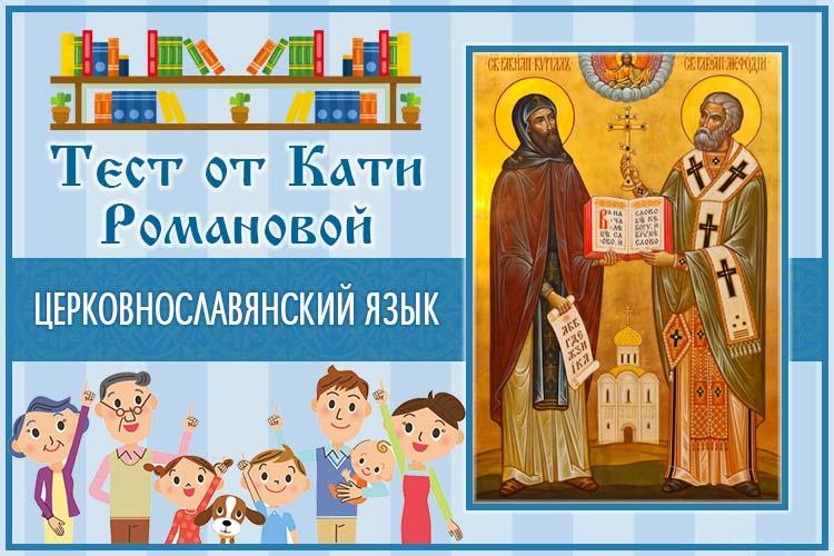 Катя Романова_Церковнославянский язык