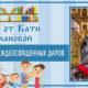 Литургия Преждеосвященных Даров | Тест Кати Р.