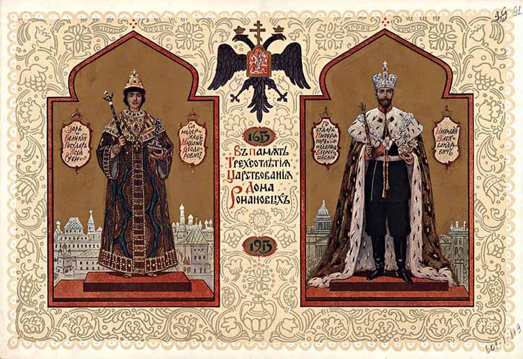 Мизаил Федорович и Николай Александрович