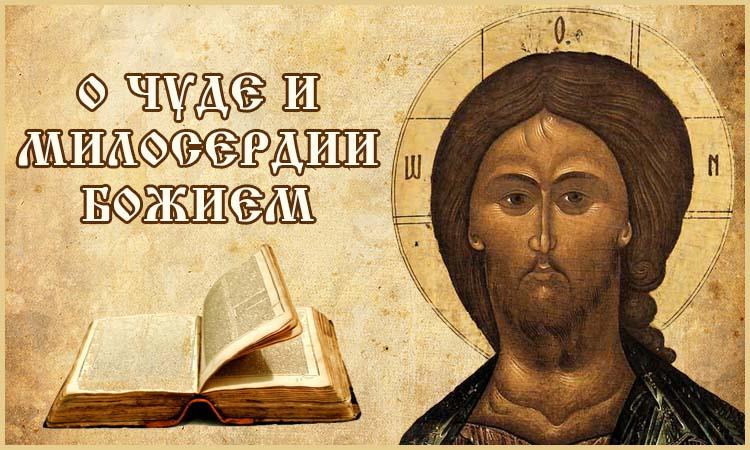 О чуде и милосердии Божием
