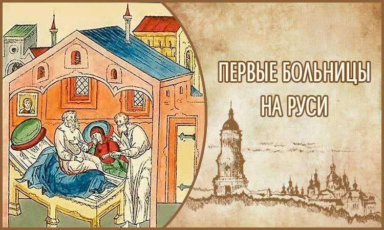 Первые больницы на Руси