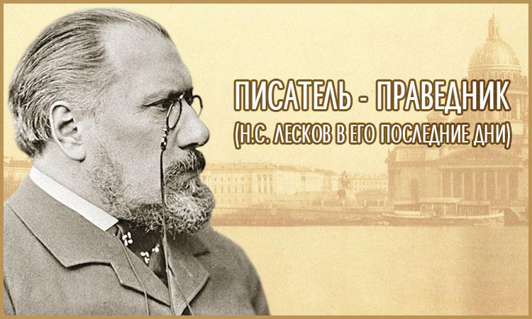 Писатель - праведник (Н.С. Лесков в его последние дни)