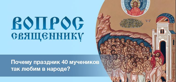 Почему праздник 40 мучеников так любим в народе