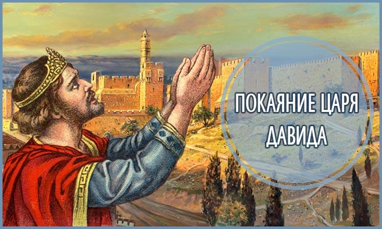 Покаяние Царя Давида