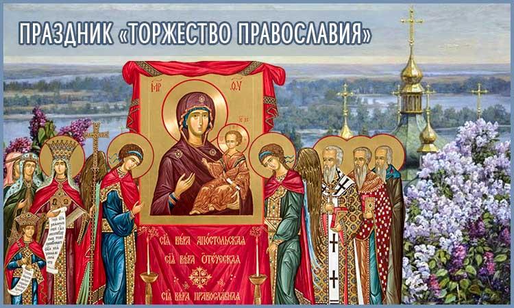 Праздник «Торжество Православия»