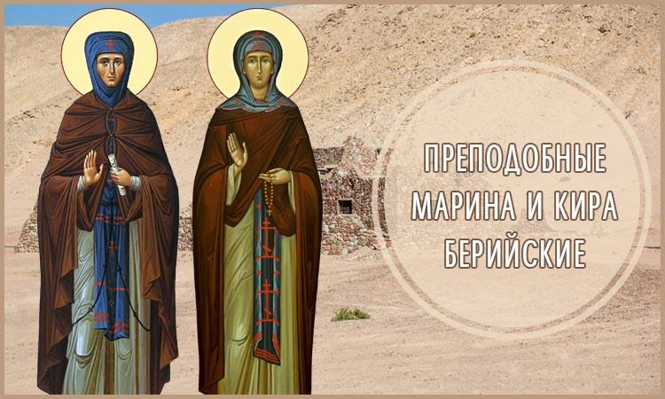 Преподобные Марина и Кира Берийские